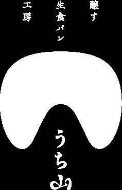 酵す生食パン工房 うち山